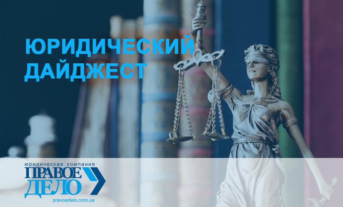 юридический дайджест 9-16 декабря