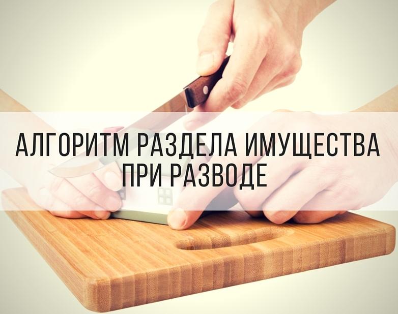 развод и раздел имущества в белоруссии позже осознал