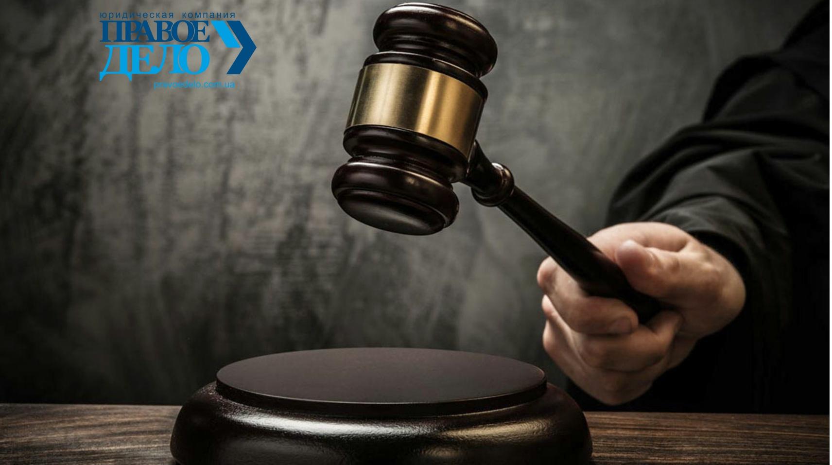 судебные практики услуга ЮК Правое дело
