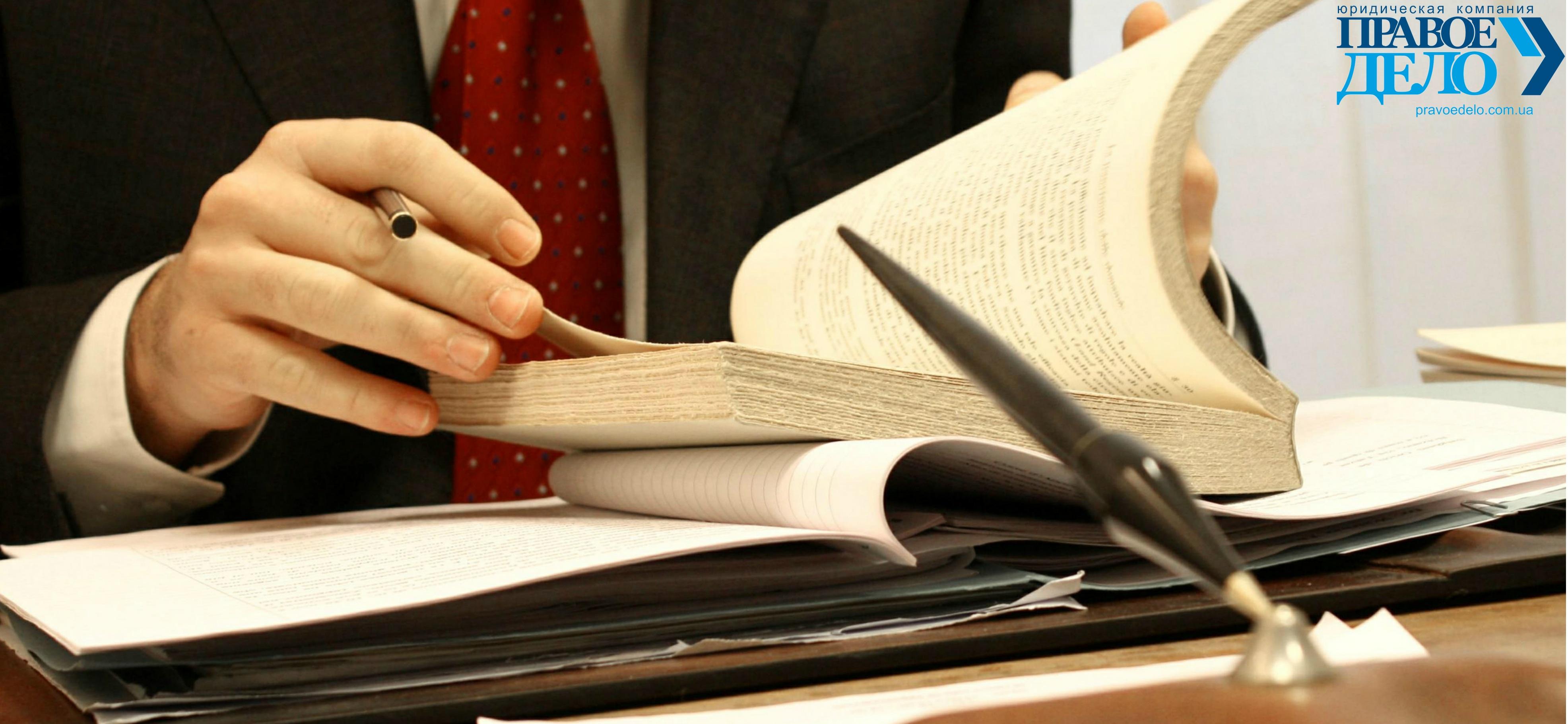 юридическая услуга изменения неправомерных требований заказчика