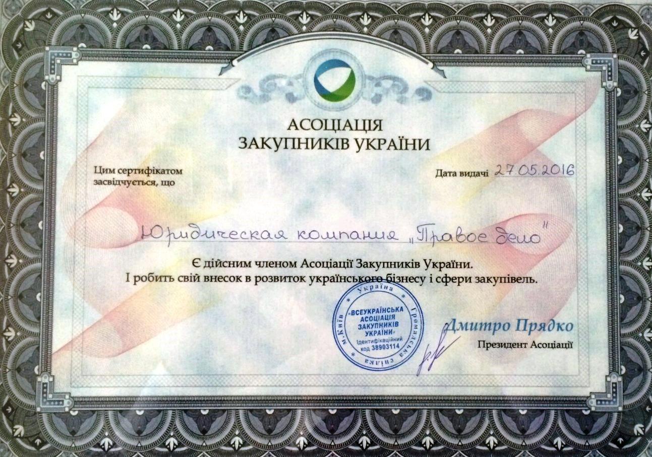 Сертификат о членстве в АЗ Украины