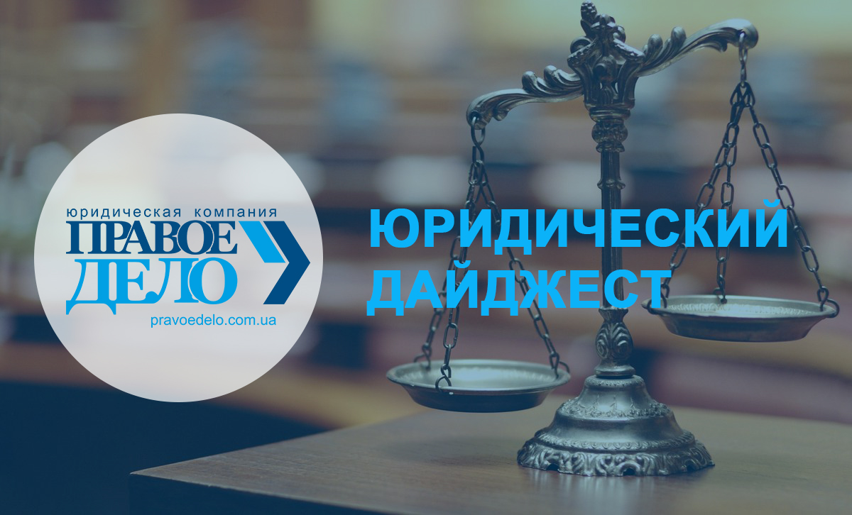 юридический дайджест 17-23 декабря