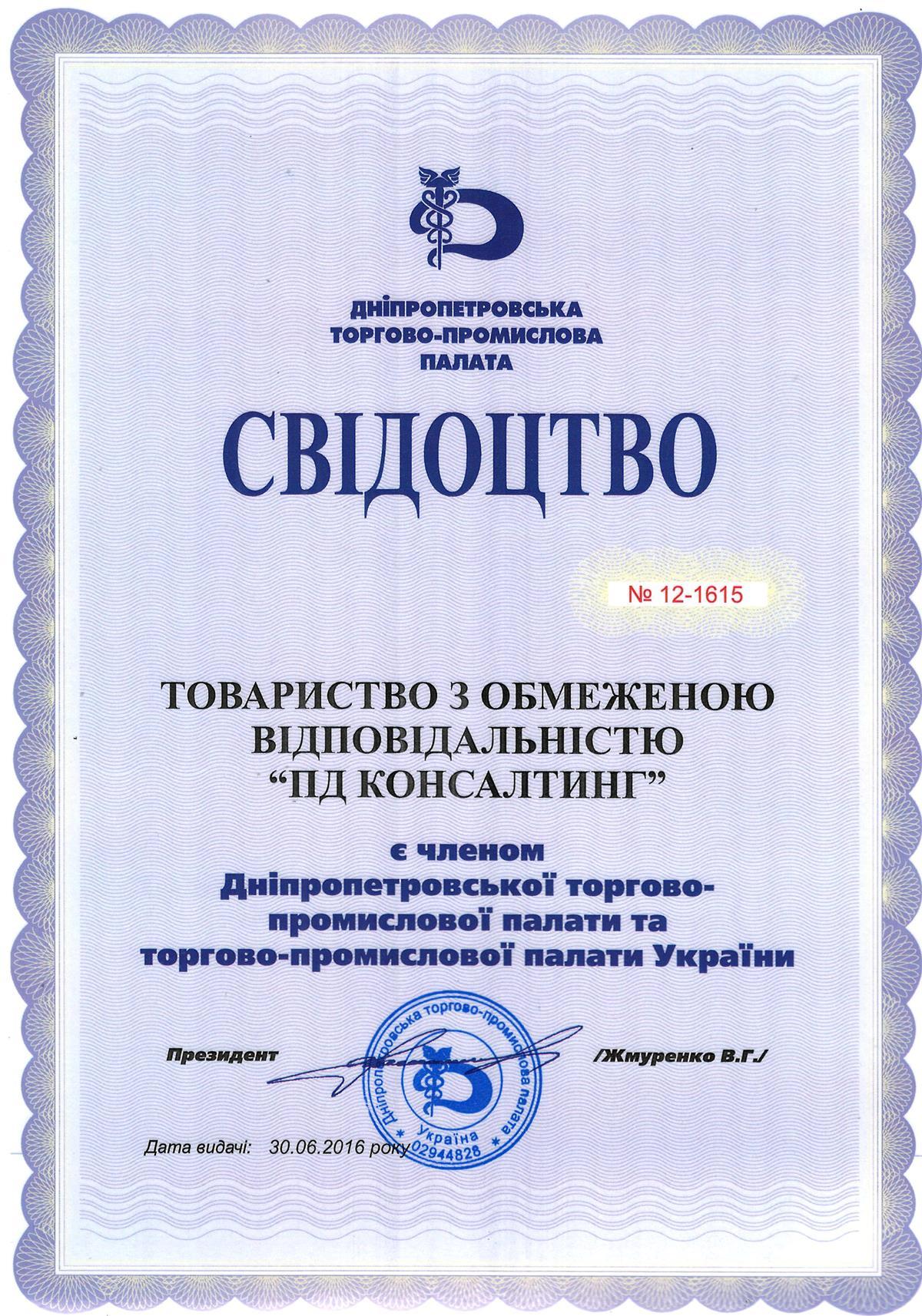 Свидетельство о членстве в ТПП Украины