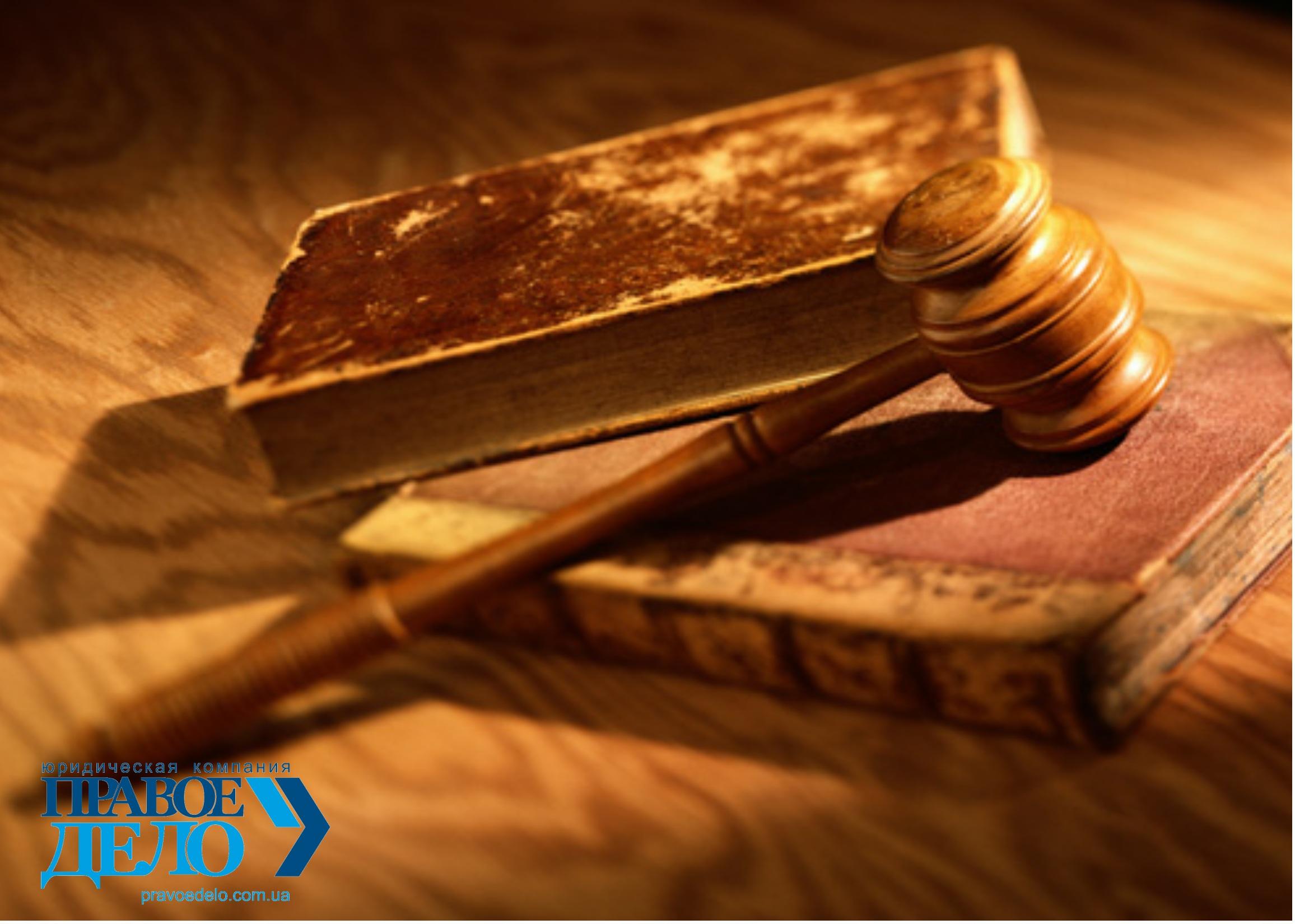 Юридические услуги ЮК Правое дело